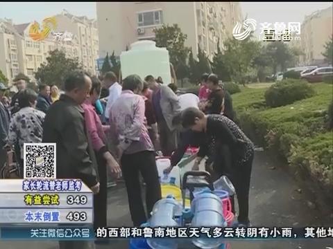 青岛:五百多户居民六天没水喝