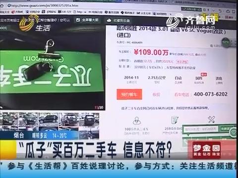 """日照:""""瓜子""""买百万二手车 信息不符?"""