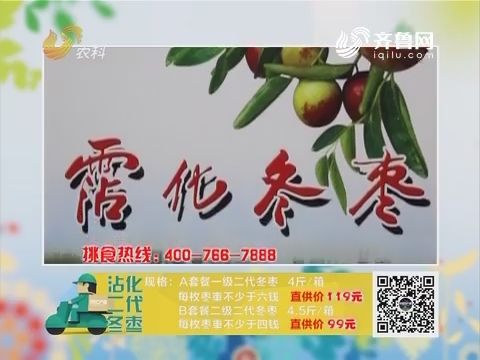 20161019《中国原产递》:沾化冬枣