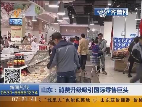 山东:消费升级吸引国际零售巨头