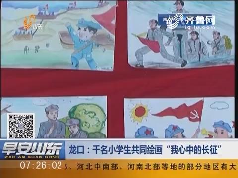"""龙口:千名小学生共同绘画""""我心中的长征"""""""