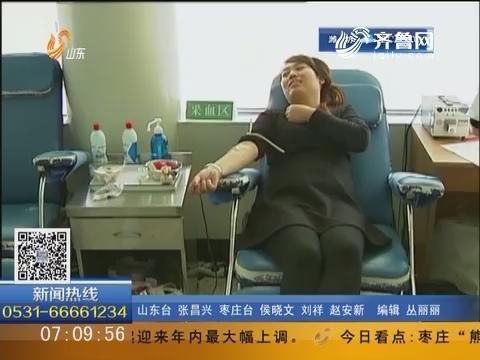 """枣庄:""""熊猫血""""产妇大出血紧急求救 众人上演爱心大接力"""