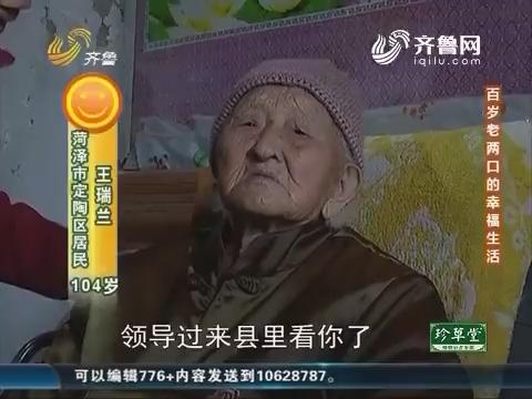 20161020《健康早知道》:百岁老两口的幸福生活