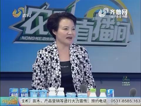 20161020《农科直播间》:对话畜牧局长——东营 畜牧产值超过120亿