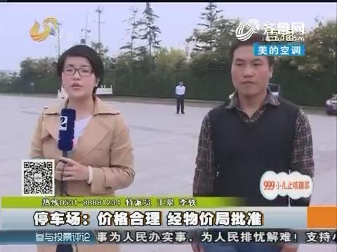 潍坊:13个月停车费11760元 车主吃不消!