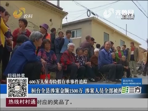 600万人保寿险假存单事件追踪:桓台全县涉案金额1500万 涉案人员全部被拘