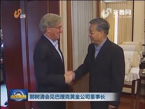 郭树清会见巴理克黄金公司董事长
