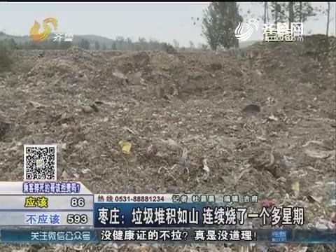 枣庄:垃圾堆积如山 连续烧了一个多星期