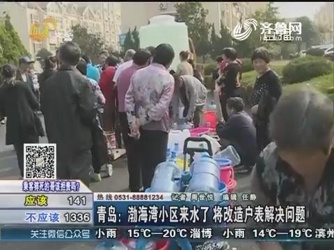 青岛:渤海湾小区来水了 将改造户表解决问题