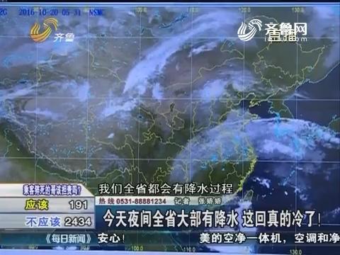10月20日夜间山东省大部有降水 这回真的冷了!