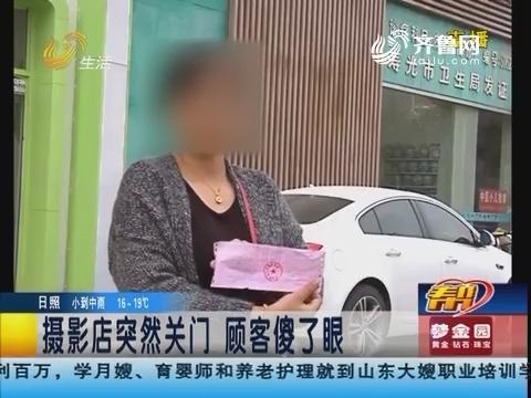 潍坊:摄影店突然关门 顾客傻了眼