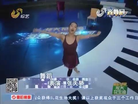 我是大明星:舞蹈表演获姜桂成老师最高评价