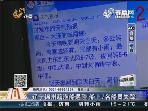辽宁锦州籍渔船遇险 船上7名船员失踪