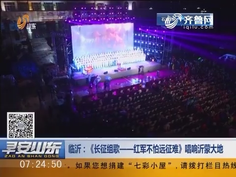 临沂:《长征组歌——红军不怕远征难》唱响沂蒙大地