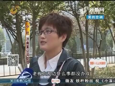济南:老板犯难 俺为啥买不了高铁票?