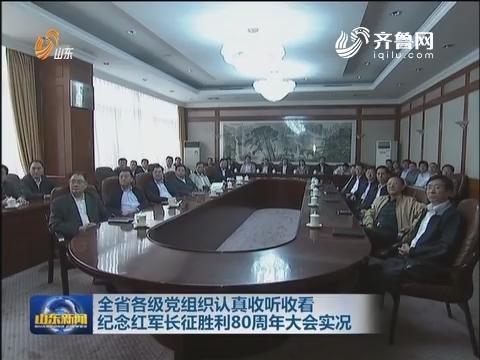 山东省各级党组织认真收听收看纪念红军长征胜利80周年大会实况