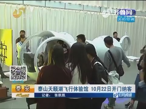 泰安:泰山天颐湖飞行体验馆 10月22日开门纳客
