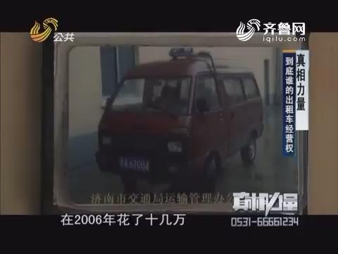 20161021《真相力量》:到底谁的出租车经营权