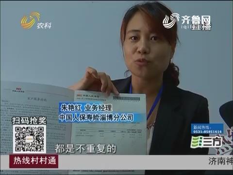 【600万人保寿险假存单事件追踪】淄博:咱该如何辨别真假保险单?