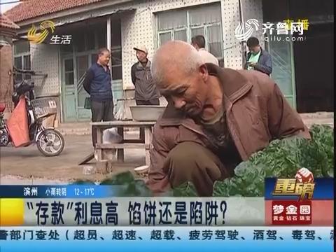 """【重磅】东营:""""存款""""利息高 馅饼还是陷阱?"""