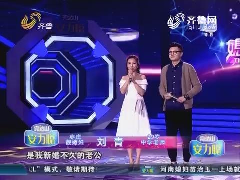 媳妇你最靓:新婚不久的小夫妻 现场如何演绎赵本山经典
