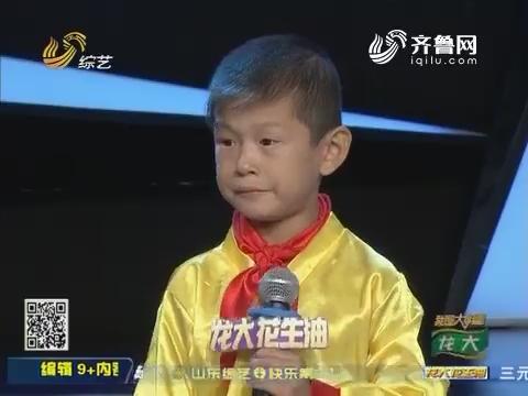 我是大明星:韩可瑞猴拳活灵活现 贫寒身世触动全场