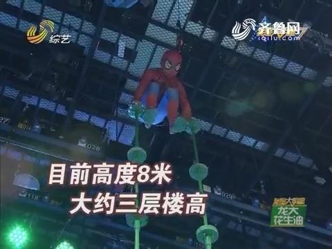 20161021《我是大明星》:往届冠军助力女孩梦想 王康琦获得评委肯定