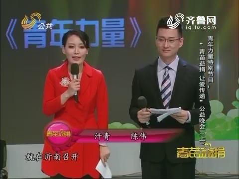 """20161021《青年力量》:青年力量特别节目——""""青苗益捐 让爱传递""""公益晚会(上)"""