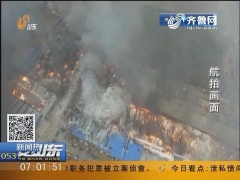 济南:一民用仓库发生爆炸 现场火光冲天
