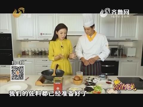 20161022《食全食美》:快乐厨房之回锅肉