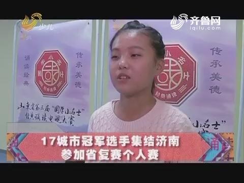 20161022《国学小名士》:17城市冠军选手集结济南参加山东省复赛个人赛