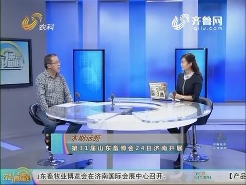 20161022《农科直播间》:第31届山东畜博会24日在济南开展
