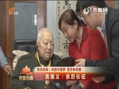 20161022《齐鲁先锋》:党员风采·共筑中国梦党员争先锋 袁美义——亲历长征
