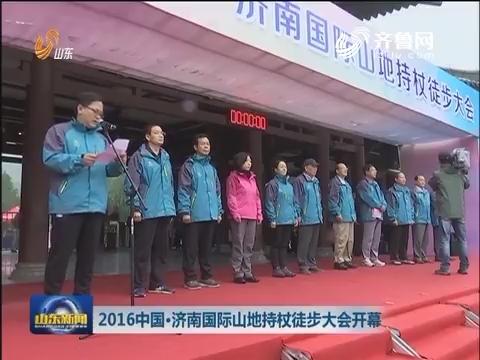 2016中国·济南国际山地持杖徒步大会开幕