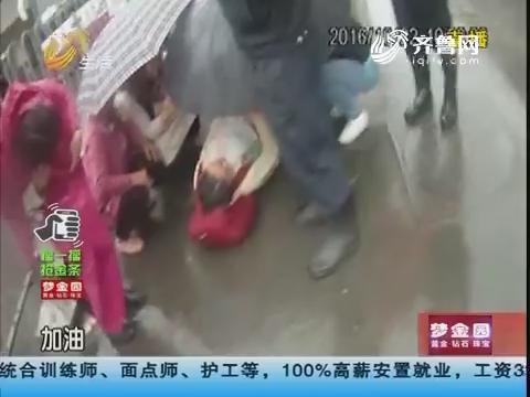 济南:紧急!孕妇马路上晕倒