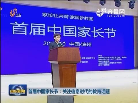 首届中国家长节:关注信息时代的教育话题