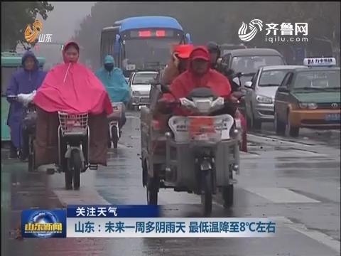 山东:未来一周多阴雨天  最低温降至8度左右
