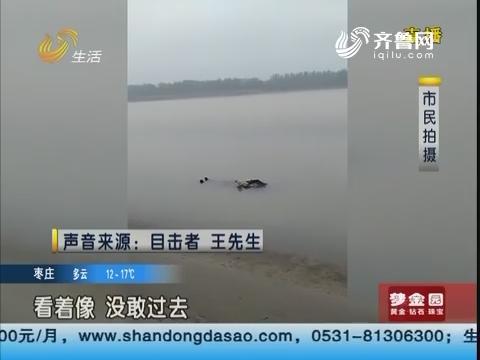 济南:黄河大桥河滩 惊现浮尸