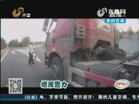 烟台:抢夺驾照 面对检查拔腿就跑