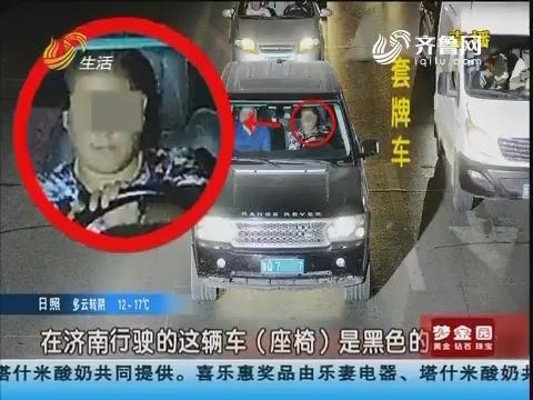 济南:疯狂豪车 一个月违章12次