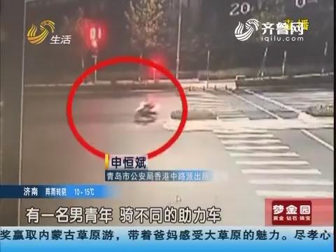 青岛:奇怪!凌晨3点 男子不断换车骑