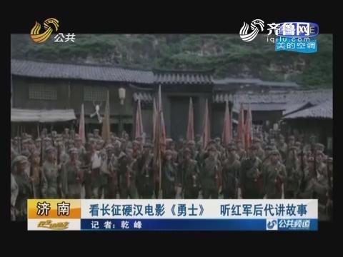 济南:看长征硬汉电影《勇士》 听红军后代讲故事