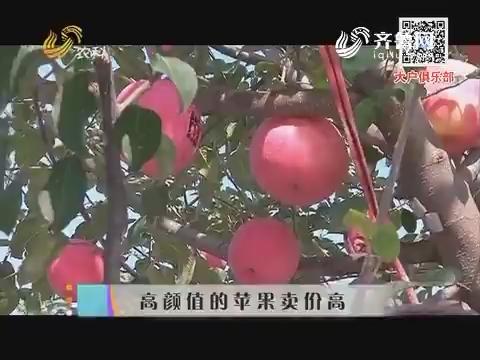 高颜值的苹果卖价高