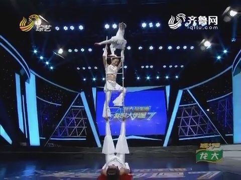 我是大明星:女子组合杂技表演 李鑫上场太尴尬