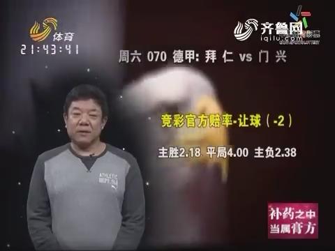 20161022《天天体彩》:拜仁VS门兴