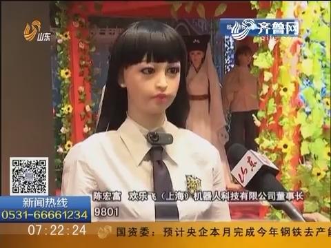 """北京:世界机器人大会""""山东创造""""亮点频闪"""