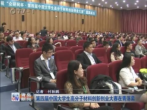 第四届中国大学生高分子材料创新创业大赛在青岛落幕