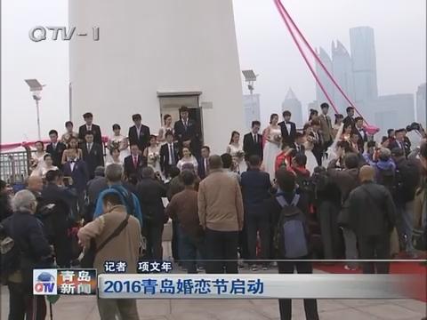 2016青岛婚恋节启动