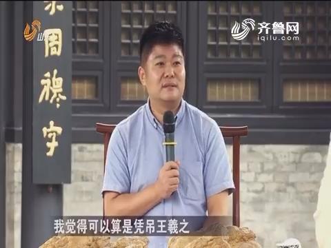 """20161023《新杏坛》:""""名人故居""""系列 琅琊故地话书圣"""