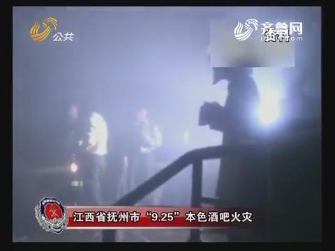 """20161022《齐鲁消防》:江西省抚州市""""9.25""""本色酒吧火灾"""